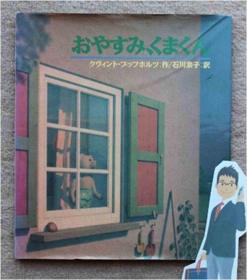 絵本『おやすみ、くまくん』の表紙