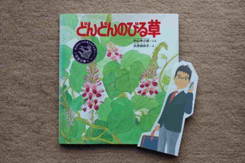 科学絵本『どんどんのびる草』表紙