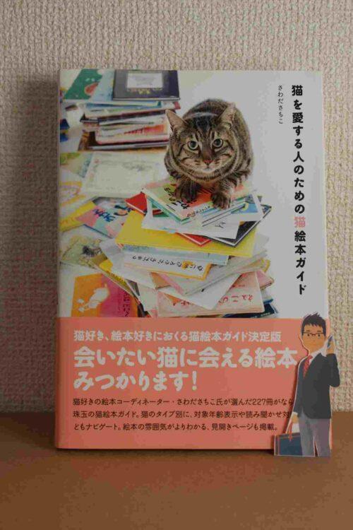 〈猫絵本〉ガイドブック