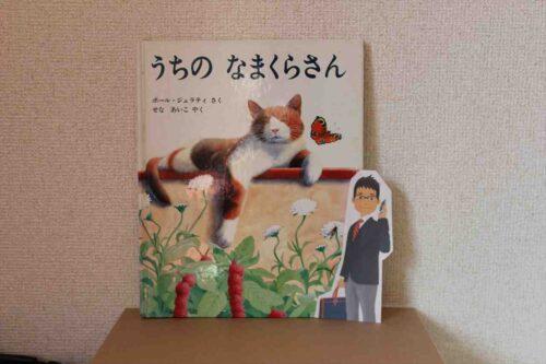 猫絵本『うちのなまくらさん』表紙