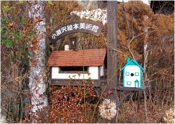 小淵沢絵本童話館
