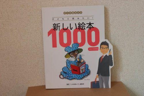 新しい絵本1000