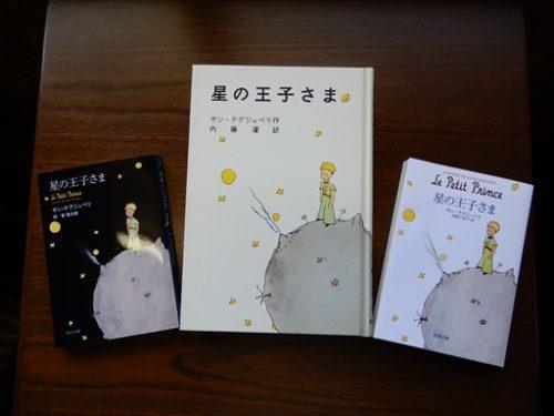 星の王子さま3冊