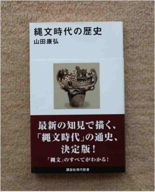 『縄文時代の歴史』表紙