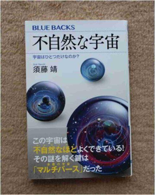 サイエンス『不自然な宇宙』表紙
