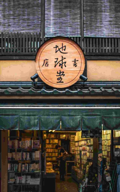 とある書店の入り口あたり