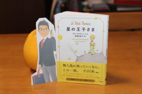 倉橋由美子訳『星の王子さま』