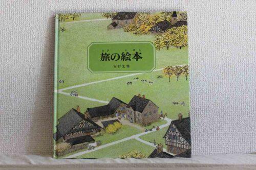 『旅の絵本』表紙