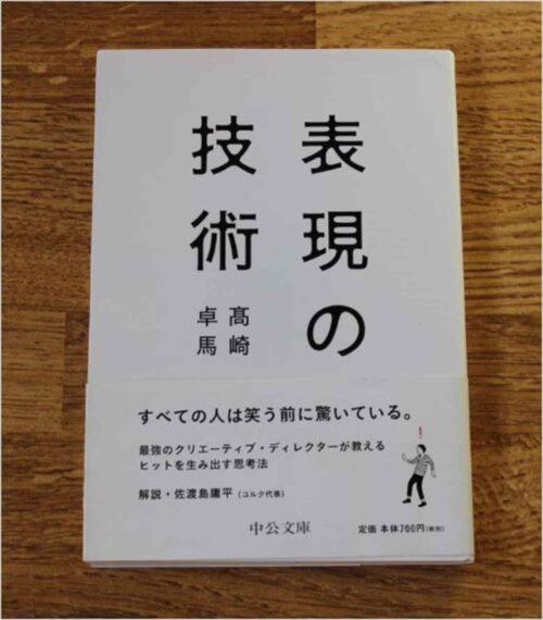 『表現の技術』という本の表紙