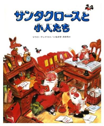 サンタクロースと小人たちの表紙