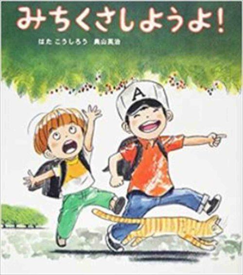 絵本『みちくさしようよ!』の表紙