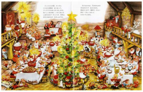 サンタと小人たちのゆかいな食事