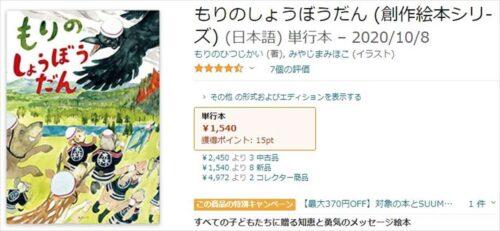 『もりのしょうぼうだん』Amazon販売ページ