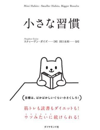 小さな習慣の本の表紙
