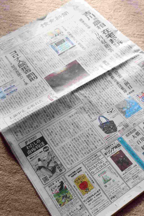 新聞の朝刊に広告を掲載