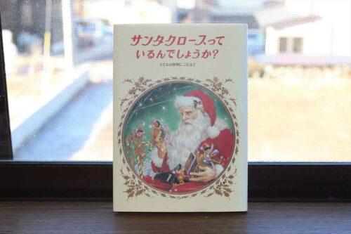 『サンタクロースっているんでしょうか?』の表紙
