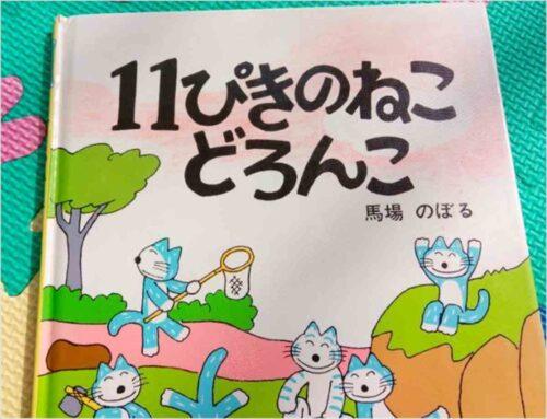 『11ぴきのねこどろんこ』表紙
