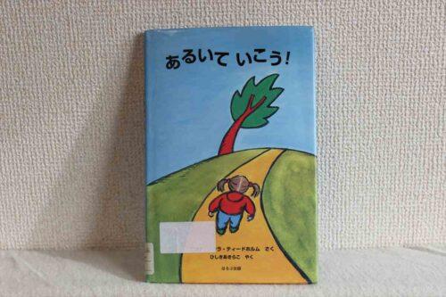 絵本『あるいていこう!』表紙