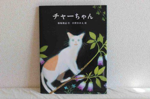 猫絵本『チャーちゃん』