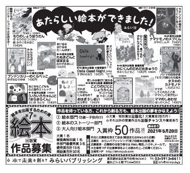 朝日新聞に書影を掲載