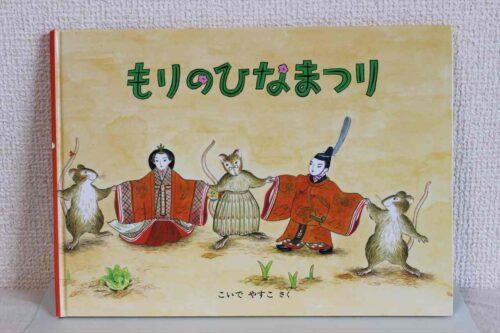 絵本『もりのひなまつり』表紙