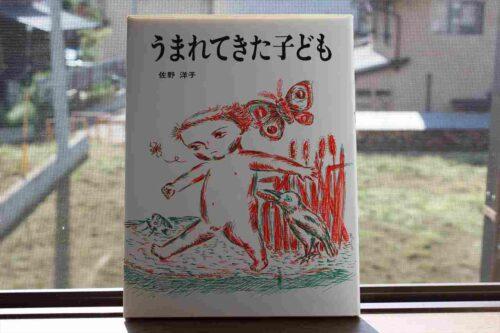 佐野洋子作・絵『うまれた子ども』表紙